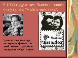 """В 1969 году Агния Львовна пишет книгу прозы """"Найти человека"""". Чуть позже выхо"""