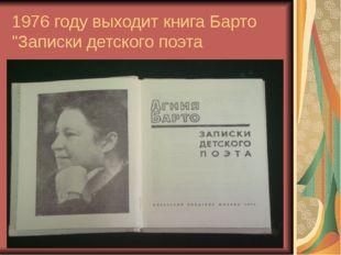 """1976 году выходит книга Барто """"Записки детского поэта"""