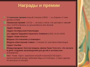 Сталинская премиявторой степени (1950)— за сборник «Стихи детям» (1949) Лен