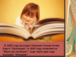 """. В 1928 году выходит сборник стихов Агнии Барто """"Братишки"""", в 1934 году появ"""