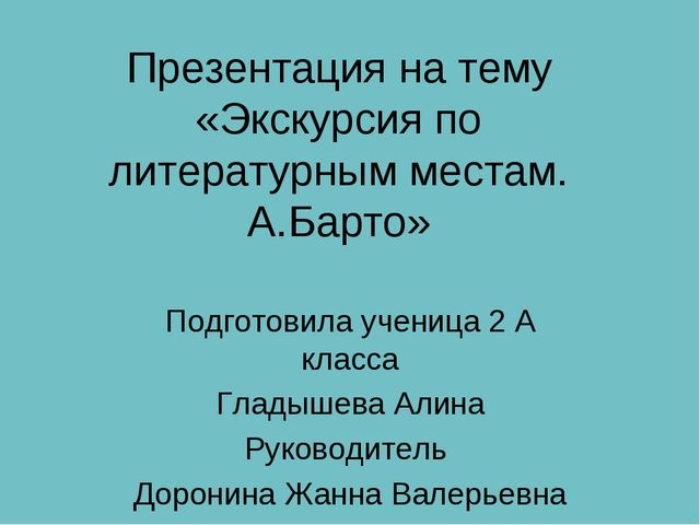 Презентация на тему «Экскурсия по литературным местам. А.Барто» Подготовила у...