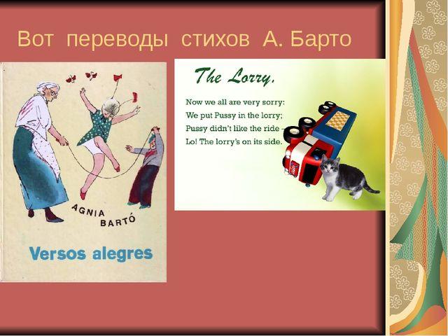Вот переводы стихов А. Барто