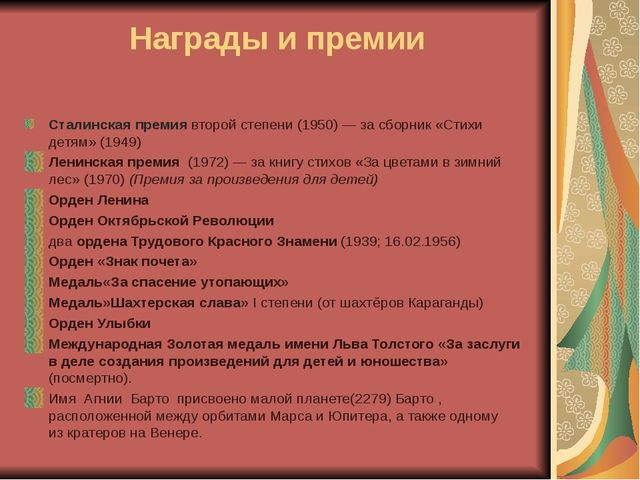 Сталинская премиявторой степени (1950)— за сборник «Стихи детям» (1949) Лен...