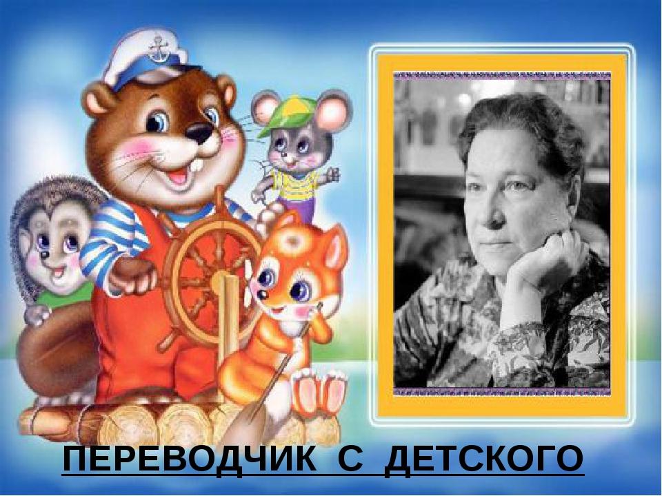 ПЕРЕВОДЧИК С ДЕТСКОГО