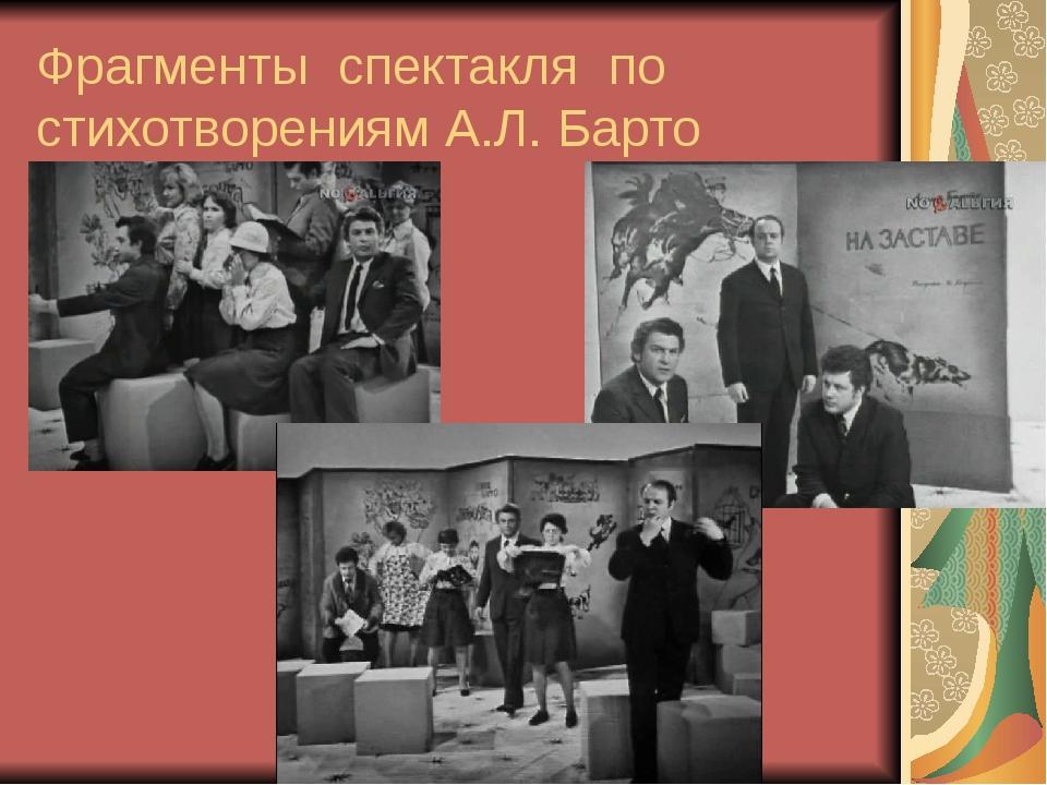 Фрагменты спектакля по стихотворениям А.Л. Барто