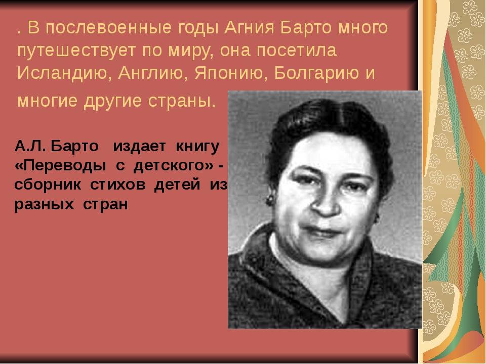 . В послевоенные годы Агния Барто много путешествует по миру, она посетила Ис...