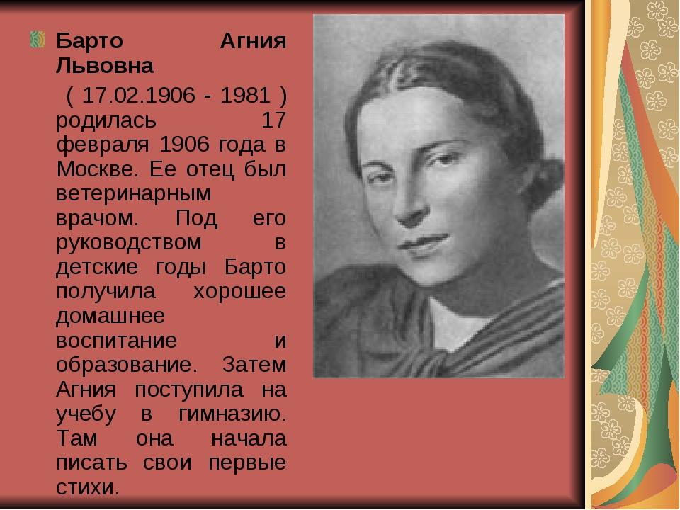 Барто Агния Львовна ( 17.02.1906 - 1981 ) родилась 17 февраля 1906 года в Мос...