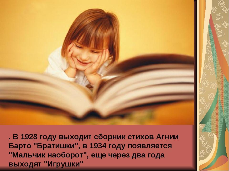 """. В 1928 году выходит сборник стихов Агнии Барто """"Братишки"""", в 1934 году появ..."""