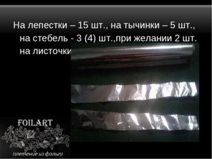 На лепестки – 15 шт., на тычинки – 5 шт., на стебель - 3 (4) шт.,при желании