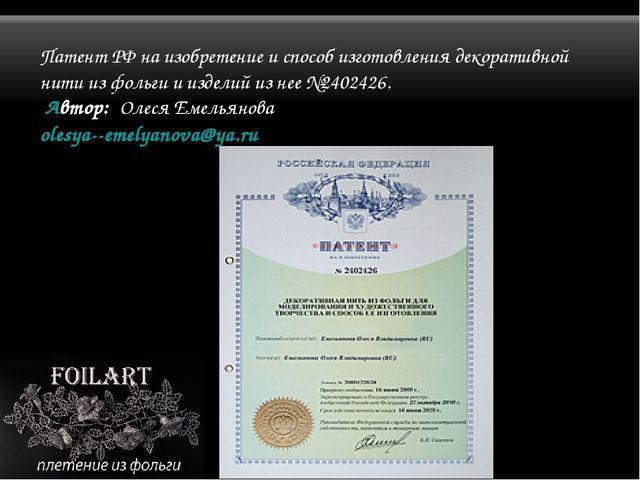 Патент РФ на изобретение и способ изготовления декоративной нити из фольги и...