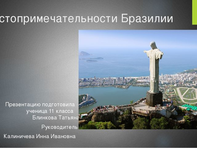 Управление персоналом в бразилии реферат 5776