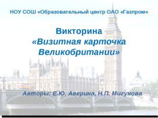 НОУ СОШ «Образовательный центр ОАО «Газпром» Викторина «Визитная карточка Ве