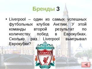 Бренды 3 Liverpool – один из самых успешных футбольных клубов Англии. У этой