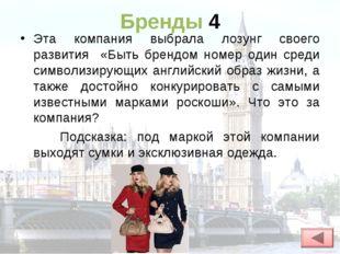 Бренды 4 Эта компания выбрала лозунг своего развития «Быть брендом номер один