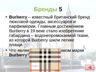Бренды 5 Burberry– известный британский бренд люксовой одежды, аксессуаров и