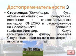 Достопримечательности 3 Стоунхендж(Stonehenge, букв. «каменныйхендж»)— соо