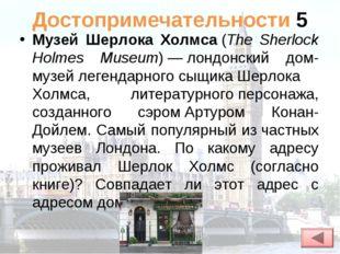 Достопримечательности 5 Музей Шерлока Холмса(The Sherlock Holmes Museum)—л