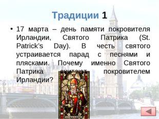 Традиции 1 17 марта – день памяти покровителя Ирландии, Святого Патрика (St.