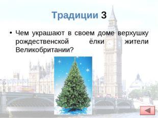 Традиции 3 Чем украшают в своем доме верхушку рождественской ёлки жители Вели