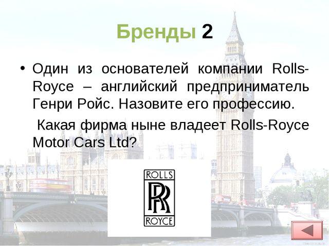 Бренды 2 Один из основателей компании Rolls-Royce – английский предпринимател...