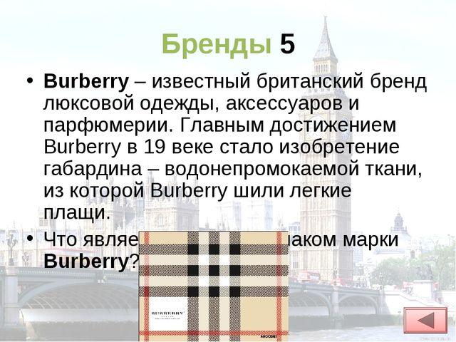 Бренды 5 Burberry– известный британский бренд люксовой одежды, аксессуаров и...