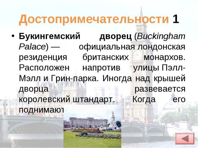 Достопримечательности 1 Букингемский дворец(Buckingham Palace)— официальная...