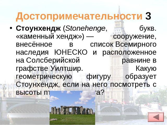 Достопримечательности 3 Стоунхендж(Stonehenge, букв. «каменныйхендж»)— соо...