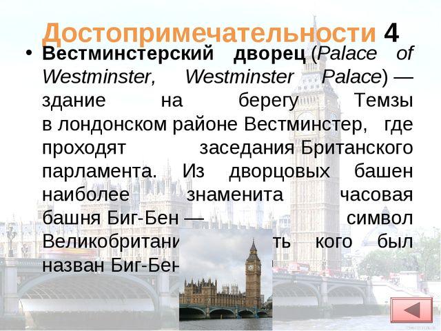 Достопримечательности 4 Вестминстерский дворец(Palace of Westminster, Westmi...