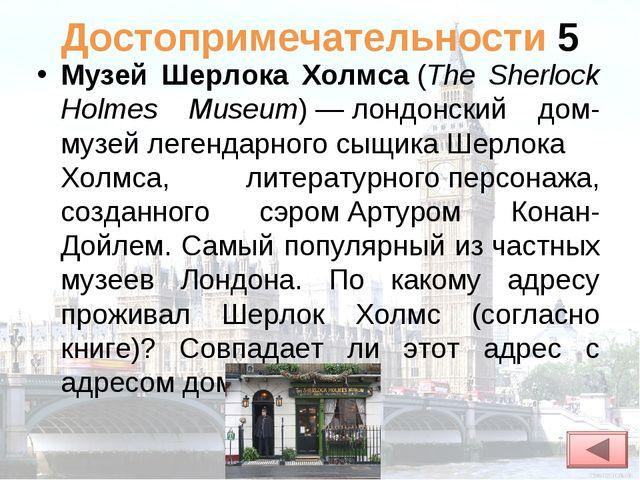 Достопримечательности 5 Музей Шерлока Холмса(The Sherlock Holmes Museum)—л...