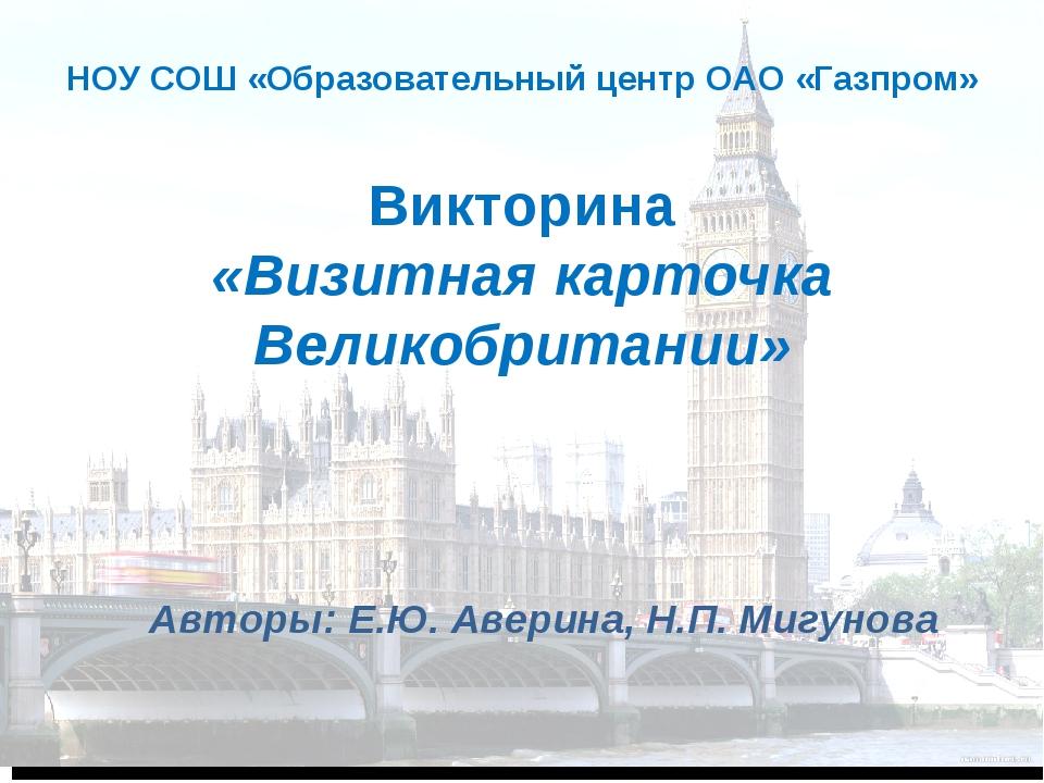 НОУ СОШ «Образовательный центр ОАО «Газпром» Викторина «Визитная карточка Ве...