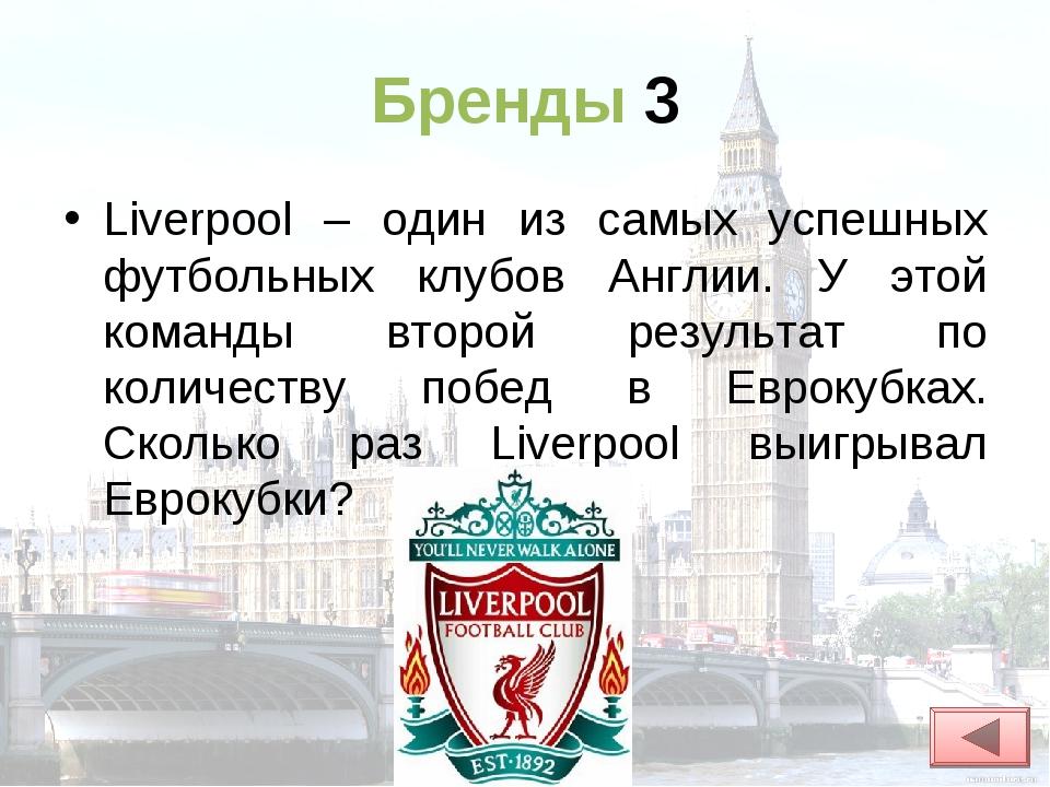 Бренды 3 Liverpool – один из самых успешных футбольных клубов Англии. У этой...