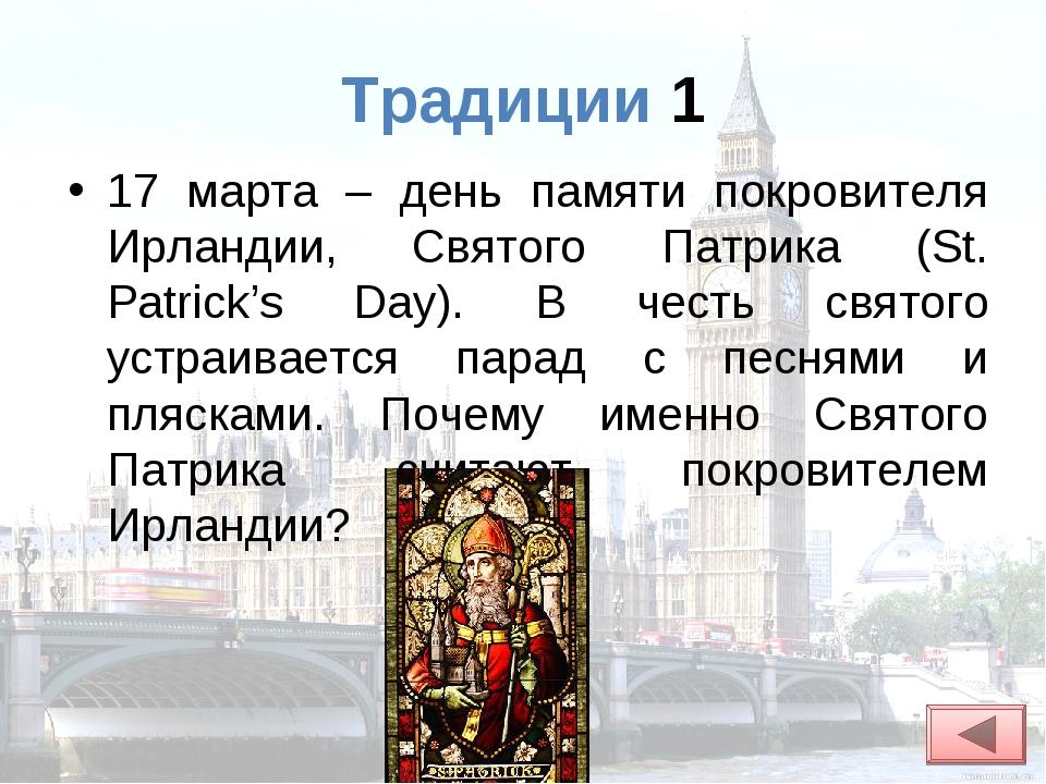 Традиции 1 17 марта – день памяти покровителя Ирландии, Святого Патрика (St....