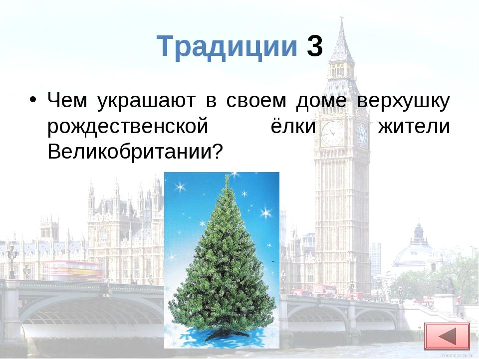 Традиции 3 Чем украшают в своем доме верхушку рождественской ёлки жители Вели...