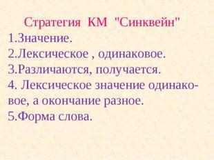 """Стратегия КМ """"Синквейн"""" 1.Значение. 2.Лексическое , одинаковое. 3.Различают"""