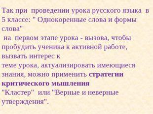 """Так при проведении урока русского языка в 5 классе: """" Однокоренные слова"""