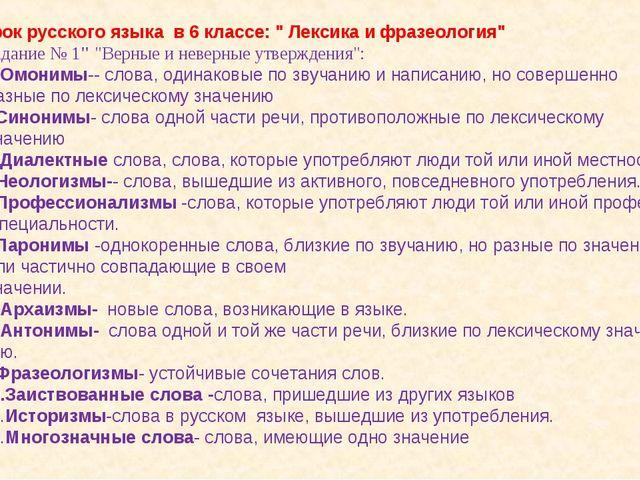 """Урок русского языка в 6 классе: """" Лексика и фразеология"""" Задание № 1"""" """"Ве..."""