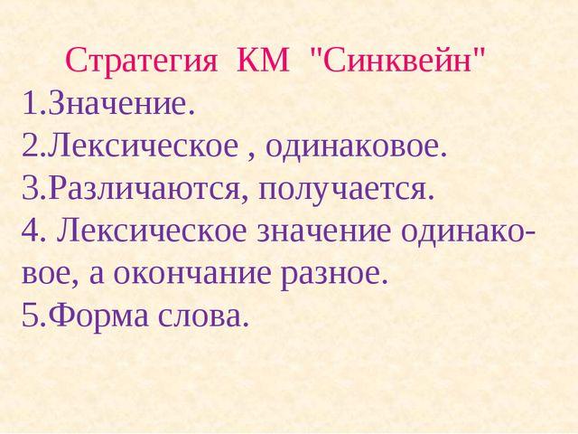"""Стратегия КМ """"Синквейн"""" 1.Значение. 2.Лексическое , одинаковое. 3.Различают..."""