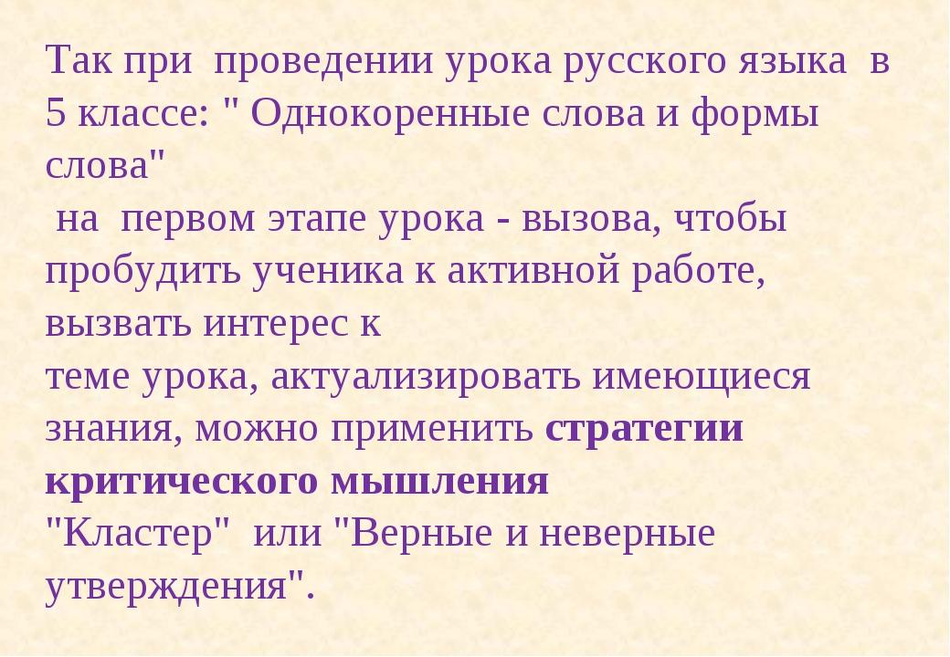 """Так при проведении урока русского языка в 5 классе: """" Однокоренные слова..."""