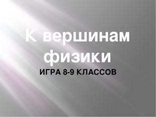 1 ВЕРШИНА ВИКТОРИНА