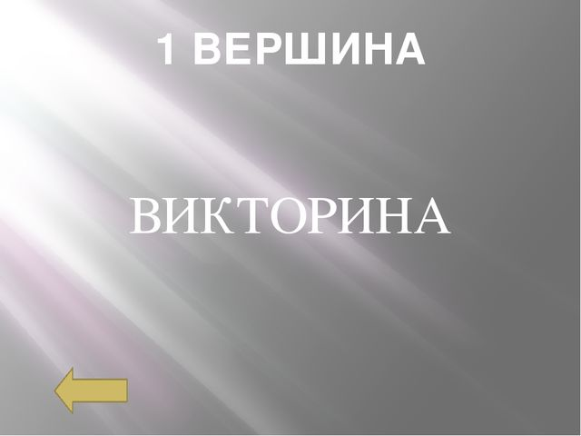 3 ВЕРШИНА ОБЪЯСНИ ОПЫТ
