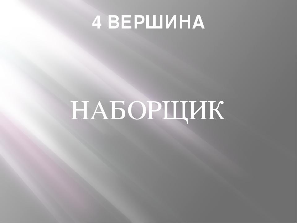 СЕКУНДОМЕР