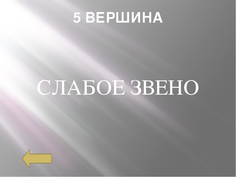 9 ВЕРШИНА ЧЕРНЫЙ ЯЩИК