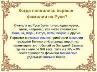 Когда появились первые фамилии на Руси? Сначала на Руси были только одни име