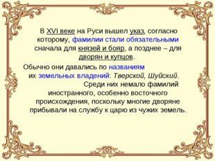 В XVI веке на Руси вышел указ, согласно которому, фамилии стали обязательным