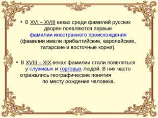 В XVI – XVIII веках среди фамилий русских дворян появляются первые фамилиии
