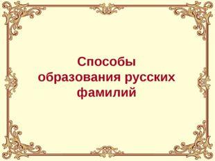 Способы образования русских фамилий