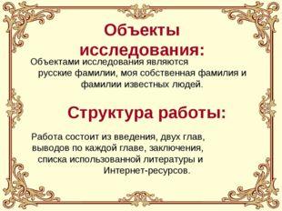 Объектами исследования являются русские фамилии, моя собственная фамилия и фа