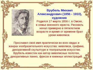 Врубель Михаил Александрович (1856 - 1910), художник Родился 17 марта 1856 г.