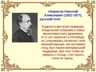 Некрасов Николай Алексеевич (1821-1877), русский поэт Родился в местечке Н