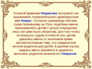 Основой фамилии Некрасова послужило так называемое «охранительное» древнерусс